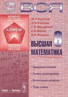 Вся высшая математика. Том 6. Вариационное исчисление, линейное программирование, вычислительная математика, теория сплайнов (мягкая обложка, в 7 томах)