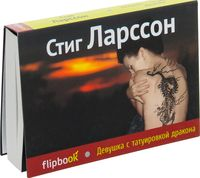 Девушка с татуировкой дракона (м)