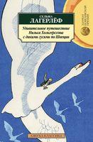 Удивительное путешествие Нильса Хольгерссона с дикими гусями по Швеции