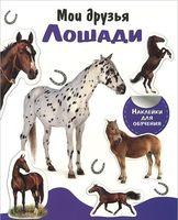Мои друзья лошади