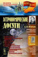 Астрономические досуги (м)