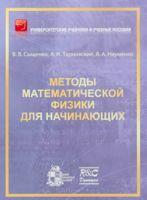 Методы математической физики для начинающих