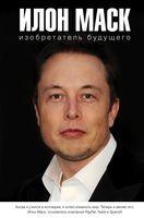 Илон Маск. Изобретатель будущего