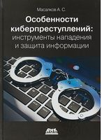 Особенности киберпреступлений: инструменты нападения и защита информации