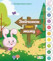 Зайчонок ищет маму