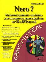 """Nero 7 - мультимедийный """"комбайн"""" для создания и записи файлов на CD и DVD-диски"""