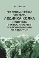 Геодинамическая система ледника Колка и вопросы прогнозирования и регулирования ее развития