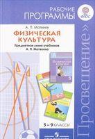 Физическая культура. 5-9 классы. Рабочие программы