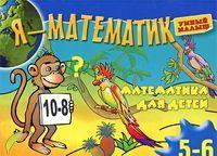Я - математик. Для детей 5-6 лет