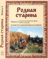 Родная старина. Книга 4. Отечественная история XVII столетия