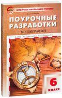 Физическая география. 6 класс. Поурочные разработки по географии