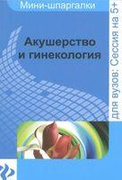 Акушерство и гинекология. Шпаргалка