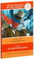 The Invisible Man. Уровень 3