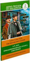 The Red-Headed League. Уровень 2