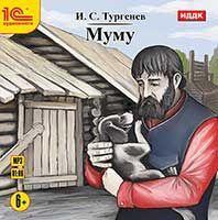 И.С. Тургенев. Муму