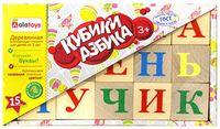 """Кубики """"Азбука"""" (15 шт.; арт. КБА1500)"""