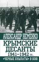 """Крымские десанты 1941-1942 гг. """"Черные бушлаты"""" в бою"""