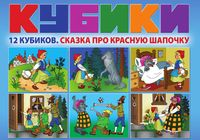 "Кубики ""Сказка про Красную шапочку"" (12 шт)"