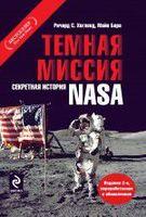 Темная миссия. Секретная история NASA