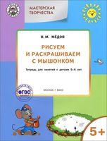 Рисуем и раскрашиваем с Мышонком. Тетрадь для занятий с детьми 5-6 лет