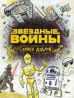 Звёздные войны. Книга дудлов