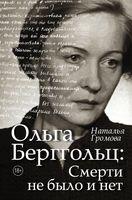 Ольга Берггольц : Смерти не было и нет