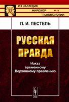 Русская Правда. Наказ временному Верховному правлению (м)