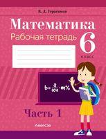 Математика. 6 класс. Рабочая тетрадь. В 2-х частях. Часть 1