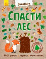 Спасти лес