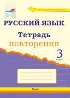 Русский язык. Тетрадь повторения. 3 класс
