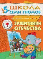 Защитники Отечества. Для занятий с детьми от 5 до 6 лет (+ наклейки)