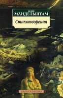 Осип Мандельштам. Стихотворения