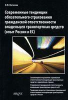 Современные тенденции обязательного страхования гражданской ответственности владельцев транспортных средств (опыт России и ЕС)