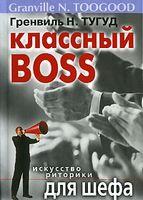 Классный Boss. Искусство риторики для шефа