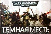 Warhammer 40.000 Темная месть (7-я редакция)