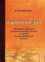 Скорбные дни: дневник-хроника русской жизни в Китае за время Русско-японской войны