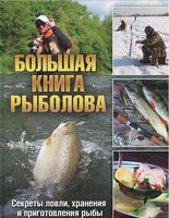 Большая книга рыболова. Секреты ловли, хранения и приготовления рыбы