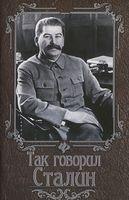 Так говорил Сталин