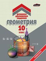ГДЗ. Геометрия. 10 класс