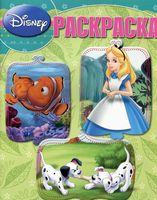 Классические персонажи Disney. Раскраска
