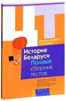 Централизованное тестирование. История Беларуси. Полный сборник тестов. 2010-2014