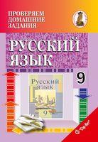 Проверяем домашние задания. Русский язык 9 класс