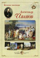 Александр Иванов. Великие мастера