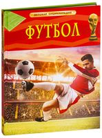 Футбол. Детская энциклопедия