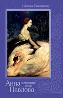 "Анна Павлова. ""Неумирающий лебедь"""