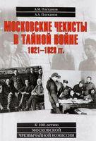 Московские чекисты в тайной войне 1921-1928 годы