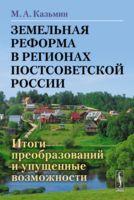 Земельная реформа в регионах постсоветской России