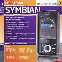 Смартфоны Symbian: Полный пакет программ 3