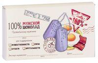 """Шоколад молочный """"100% мужской шоколад - 3"""" (50 г)"""