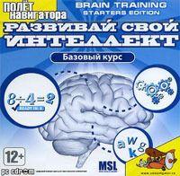 Развивай свой интеллект: Базовый курс